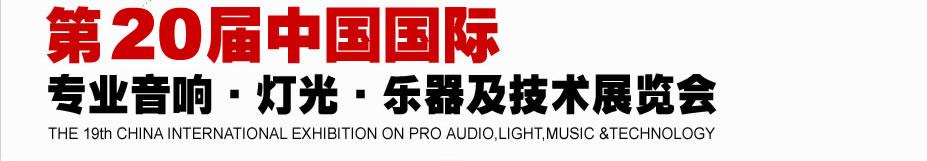 专业音响·灯光·乐器及技术展览会