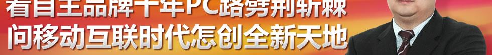 风云对话--神舟电脑股份有限公司董事长--吴海军