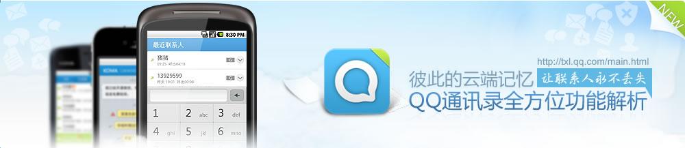 QQ通讯录全方位功能解析