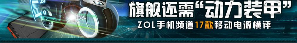 ZOL手机频道17款移动电源横评