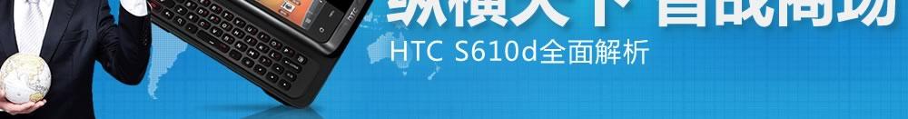 HTC S610d全面解析