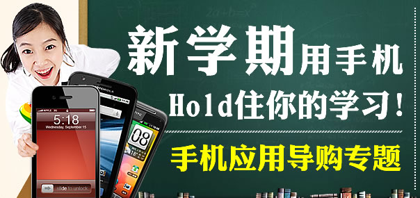 新学期用手机Hold住你的学习!