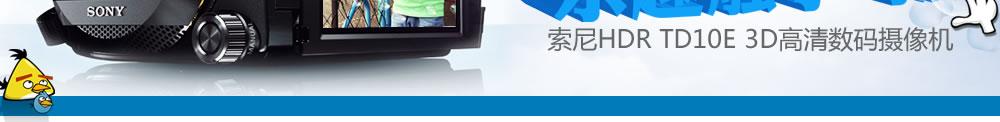 索尼HDR TD10E 3D高清数码摄像机