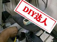 DIY达人 celeron123