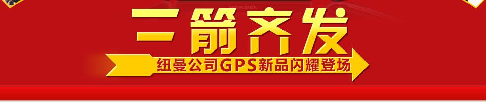 纽曼公司GPS新品闪耀登场