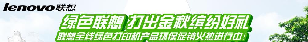 联想全线绿色打印机产品环保促销火热进行中!