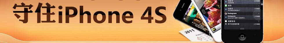 守住iPhone 4S