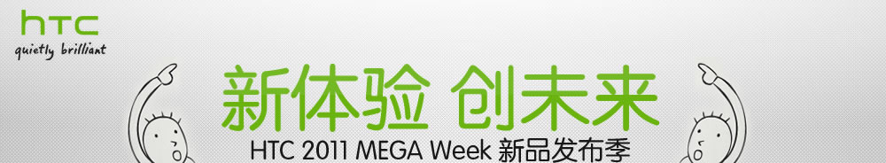 HTC 2011 MEGA WeeK 新品发布季
