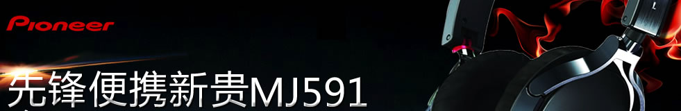 先锋便携新贵MJ591