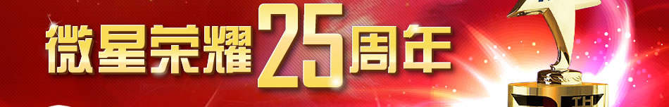 微星荣耀25周年