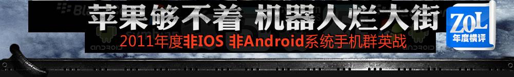 2011年度非IOS 非Android系统手机群英战