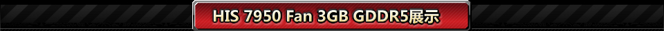 HIS 7950 Fan 3GB GDDR5展示