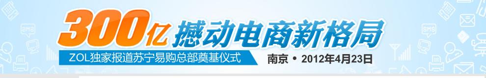 ZOL独家报道苏宁易购总部奠基