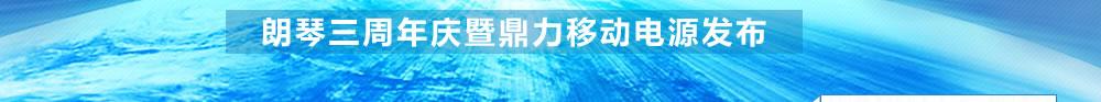 郎琴三周年庆暨鼎力移动电源发布