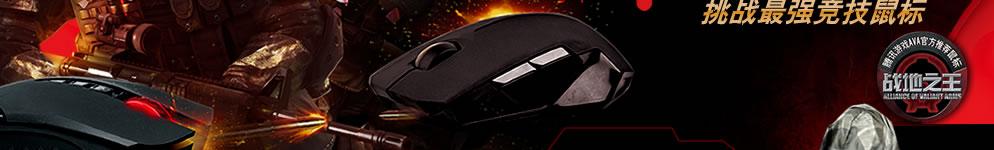 血手幽灵chinajoy2012大展 挑战最强竞技鼠标