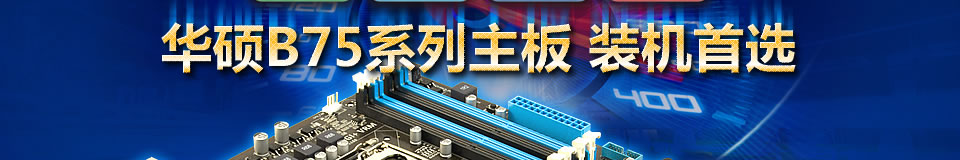 华硕B75系列主板 装机首选