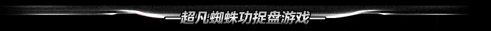 —超凡蜘蛛功捉盘游戏—