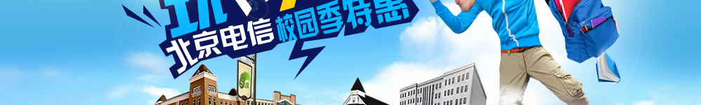 北京电信校园季特惠
