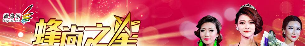 蜂尚之星2012