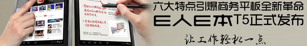 六大特点引爆商务平板全新革命 E人E本 T5正式发布