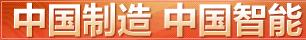 中国制造 中国智能