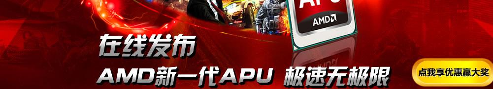 在线发布 AMD新一代APU  极速无极限