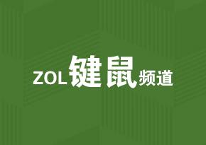 ZOL键鼠频道