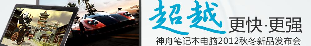 Acer宏碁触控系列 新品发布会