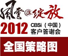 风云绽放 2012 CBSi(中国)客户答谢会 全国策略图
