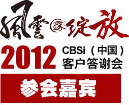 风云绽放 2012 CBSi(中国)客户答谢会 参会嘉宾