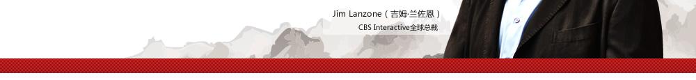 Jim Lanzone(吉姆·兰佐恩) CBS Interactive全球总裁