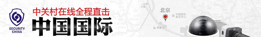 中国国际社会公共安全博览会