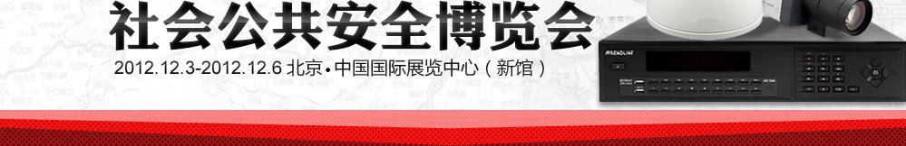 2012.12.3-2012.12.6 北京中国国际展览中心(新馆)