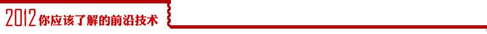 全球互联网 图说2012