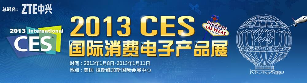 CES2013国际消费电子产品展