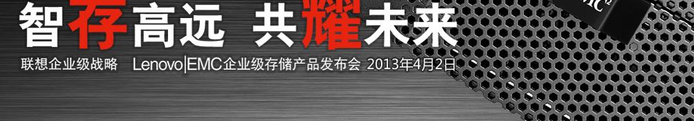 联想企业级战略 Lenovo|EMC企业级存储产品发布会 2013年4月2日