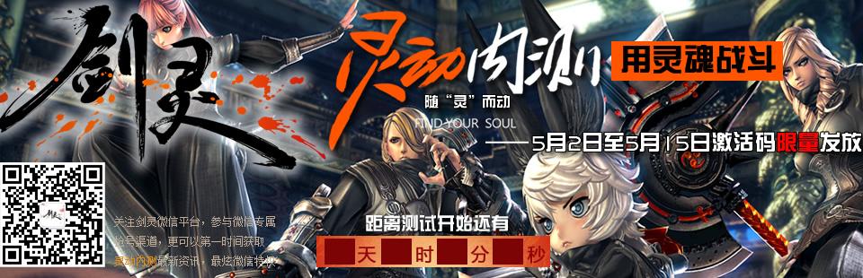 中关村游戏网 剑灵灵动内测发号专题