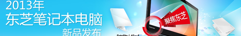 2013年东芝笔记本电脑新品发布