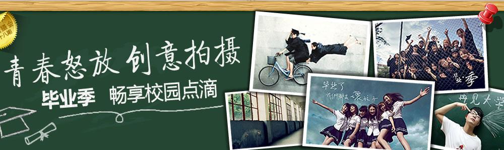 yaomeimeilu_毕业季一个让人既期待又伤感的词汇,每年的五六月份