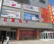 阳城县红星电子商城室内图