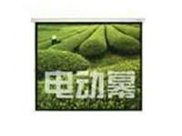 红叶150寸电动(4*3)天津丽影特惠850