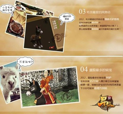 时光明信片带你回顾《新寻仙》的2012