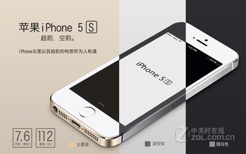 苹果5S 封面图