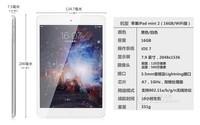 时尚主流平板iPad mini2 假期特惠2592元