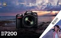 光学取景 尼康D7200单机特惠售3900元