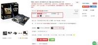 完美时尚耐用 华硕B150M-PLUS主板热卖