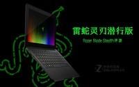 Razer Blade Stealth笔记本安徽有售