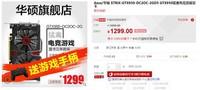 网游杀手 华硕猛禽GTX950仅售1299元