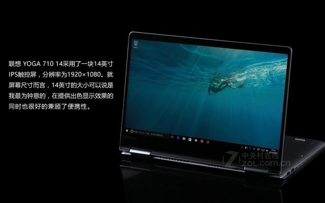 联想 YOGA 710-14银色 屏幕图