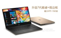 背光键盘 XPS13-9360-5505S重庆特惠6200元